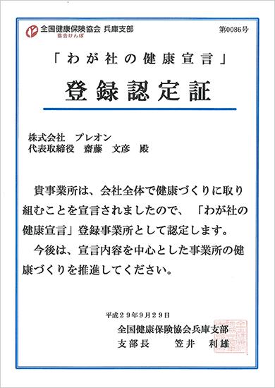 全国保険協会 兵庫支部 協会けんぽ 「わが社の健康宣言」登録認定証