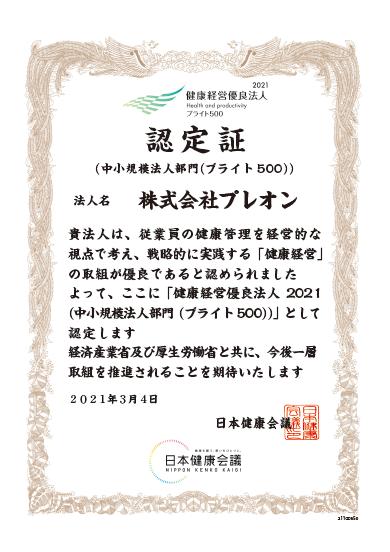 健康経営優良法人 2019 認定証(中小規模法人部門)