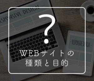 WEBサイトの種類と目的